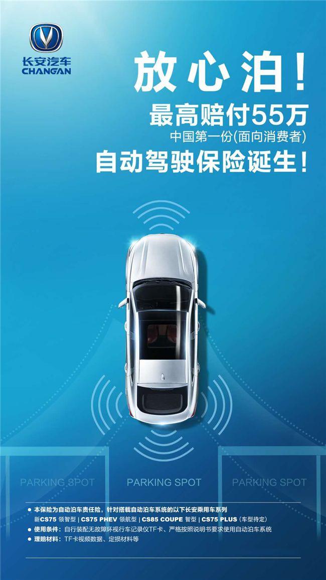 自动驾驶汽车保险.jpg
