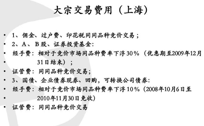 大宗交易费用(上海)