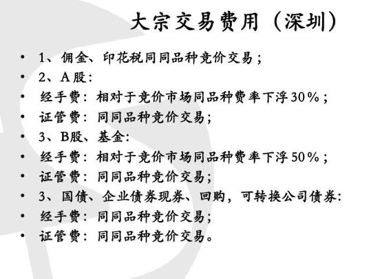 大宗交易费用(深圳)